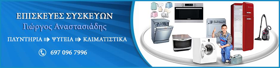 Επισκευές Ψυγείων Πλυντηρίων Κλιματιστικών
